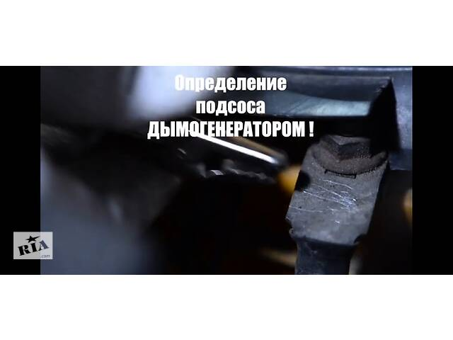 купить бу Проверка на подсос воздуха коллектора двигателя. в Киеве