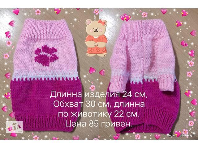 купить бу Вязаный свитер для мелких пород собак в Никополе