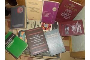 Тех. литература, книги брошюры.