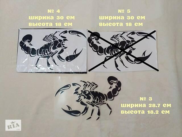 Наклейка Скорпион  на авто Чёрная- объявление о продаже  в Борисполе