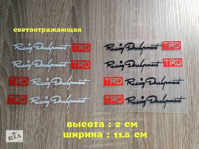 бу Наклейки на авто TRD на ручки № 7 в Борисполе
