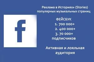 """Реклама в """"Историях"""" популярных музыкальных страниц Фейсбук"""