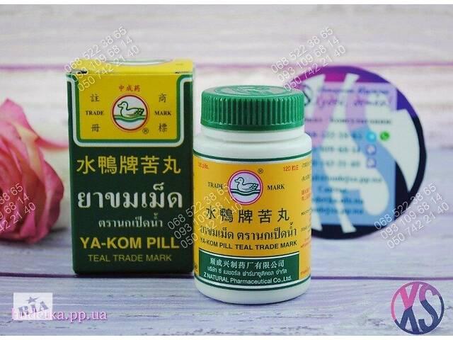 продам Тайские таблетки Ya-Kom для скорой помощи от отравлений, похмелья, запоров и стоматита 120 таб бу в Харькове