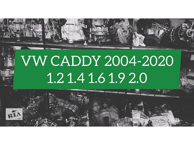 бу КПП VW CADDY 2004-2020 TDI TSI 1. 2 1. 4 1. 6 1. 8 1. 9 2. 0 Кадди Кадди Коробка передач в Львове