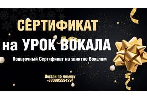 Подарочный сертификат на занятия Вокалом!!