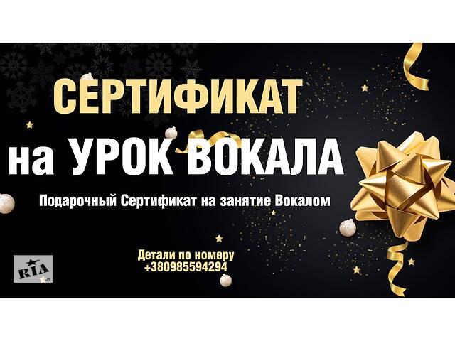 продам Подарочный сертификат на занятия Вокалом!! бу в Хмельницком