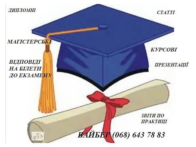 Дипломні, курсові, реферати.- объявление о продаже  в Луцьку