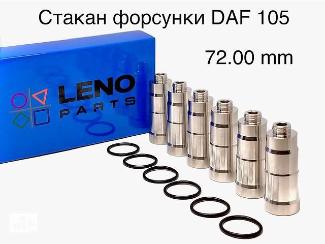 DAF XF105 72.00 мм Стакан/втулка форсунки Даф 105 (LENO)- объявление о продаже  в Одессе