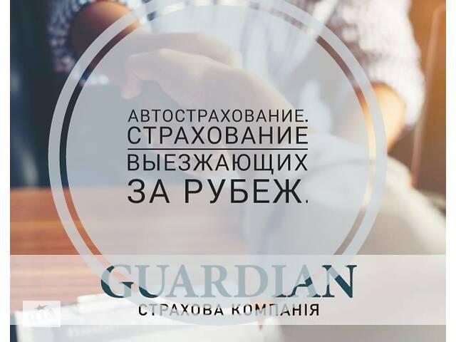 купить бу Медицинское страхование. Автострахование в Одессе