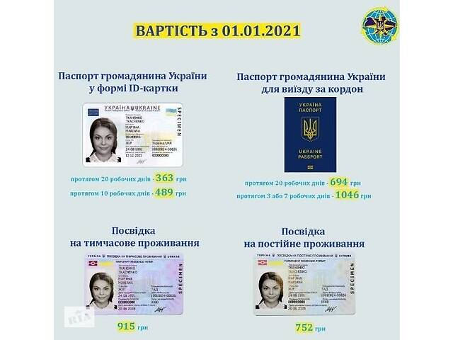 Реєструю на електронну чергу для термінових оформлень закордонного паспорта або id карти- объявление о продаже  в Києві