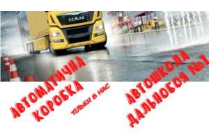 Уроки водіння на фурі - Автошкола Дальнобоя №1 - Школа Далекобійників