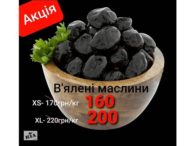 купить бу Новогодняя Акция!Вкусные в & amp; # 39; вяленные маслины. Есть и опт. в Киеве