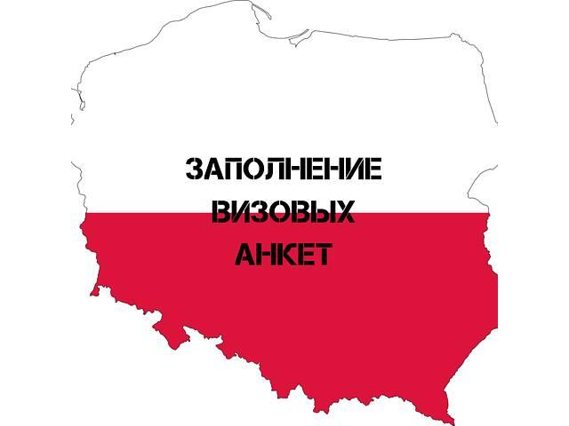 купить бу Заполнение визовых анкет для подачи документов на визу в Польшу в Черкассах