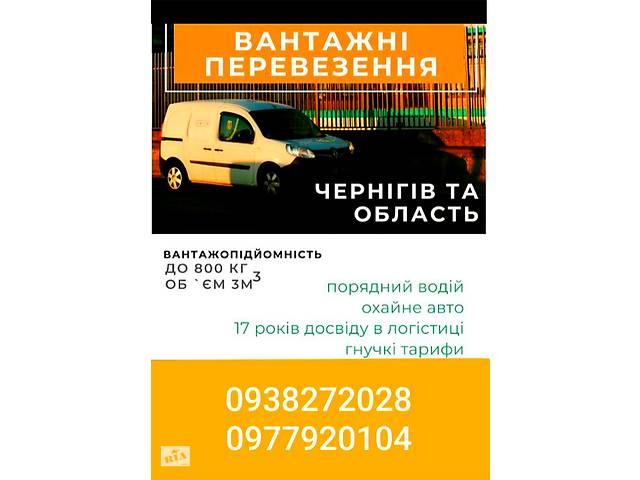 Грузоперевозки по городу и области. Грузовое такси. - объявление о продаже  в Чернигове