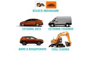 Эвакуация автомобилей спецтехники от 1т до 45т  UA ,СНГ, ЕС
