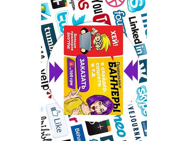 продам Дизайн полиграфии, Web баннеров бу в Киеве