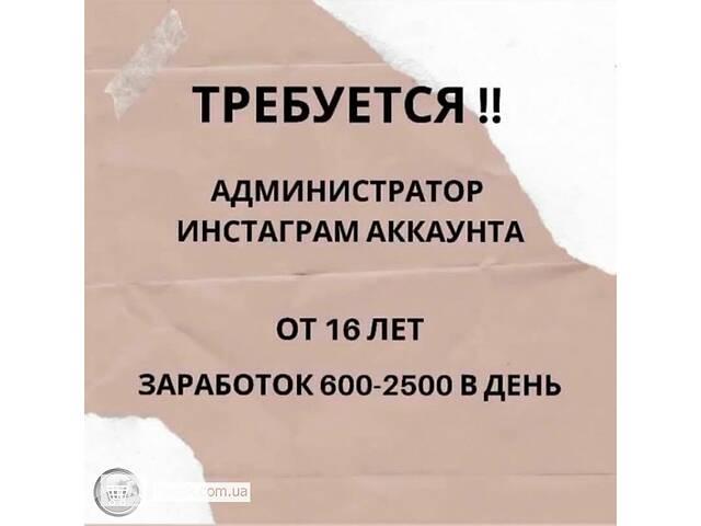купить бу Администратор страницы Инстаграм в Харькове