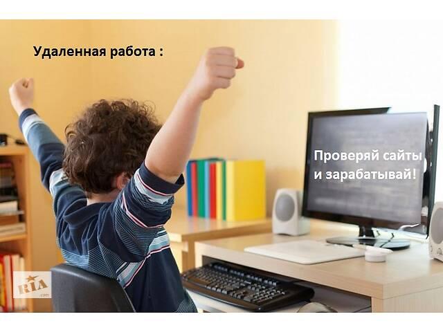 купить бу Удаленная работа в 2021. 100% трудоустройство! в Вознесенске