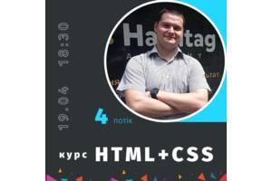 Курс веб верстки HTML+CSS від 14 років