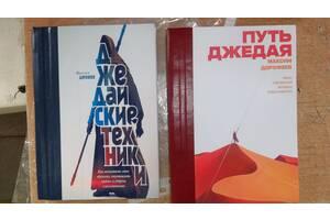 """Книга """"Джедайские техники"""" Дорофеев Максим"""