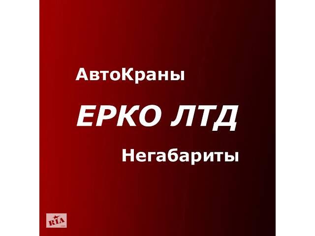 Негабаритні та великовагові перевезення низькорамними тралами Україна - Європа.- объявление о продаже  в Києві