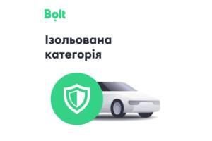 Срочно требуются водители такси в Киев! Bolt 15000- 20000 грн/мес