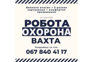 Нужны оханники!Вахта схпредприятие в Черниговской области