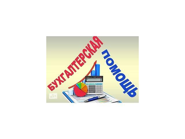 бу Бухгалтерские услуги в Днепре (Днепропетровск)