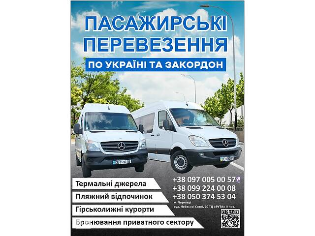 продам Організовуємо пасажирські перевезення бу в Черновцах