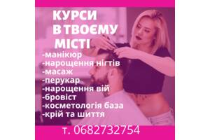 В Любом городе Курсы маникюра, массажа, парикмахера, бровиста, косметолога и др.