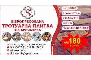Тротуарная плитка продажа, изготовление, от 180грн. за 1кв.м.