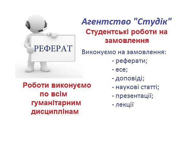 купить бу Заказать рефераты, эссе, научные статьи Львов  в Украине