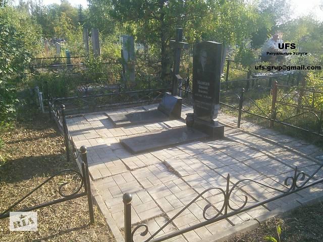 Уборка могил- объявление о продаже   в Украине