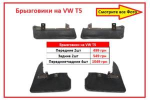 Новые Брызговики и подкрылки Volkswagen T5 (Transporter)