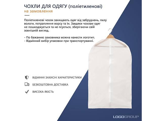 Чехлы для одежды / Полиэтиленовые чехлы для одежды- объявление о продаже  в Ивано-Франковске