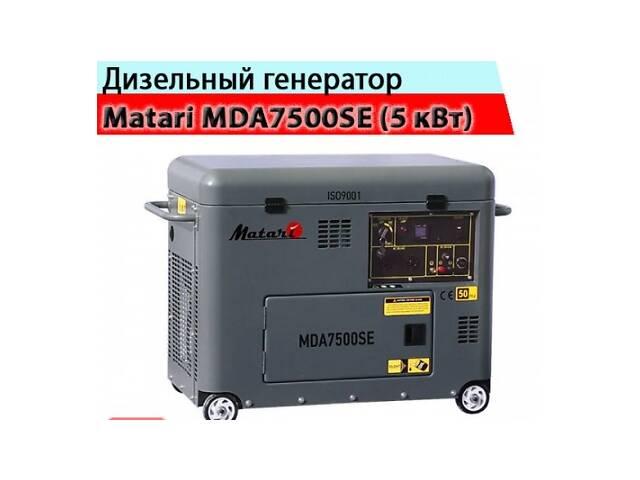 продам Дизельный генератор MATARI бу в Харькове