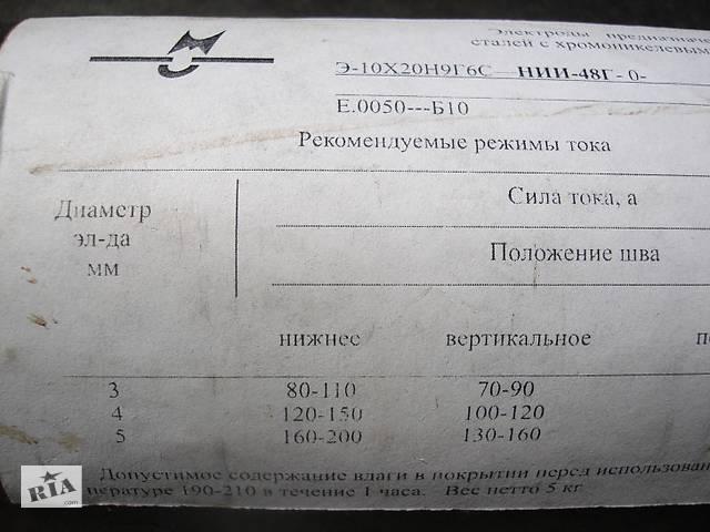 продам Електроди нержавеющіе- 90 грн кг. діаметр 4 мм бу в Києві