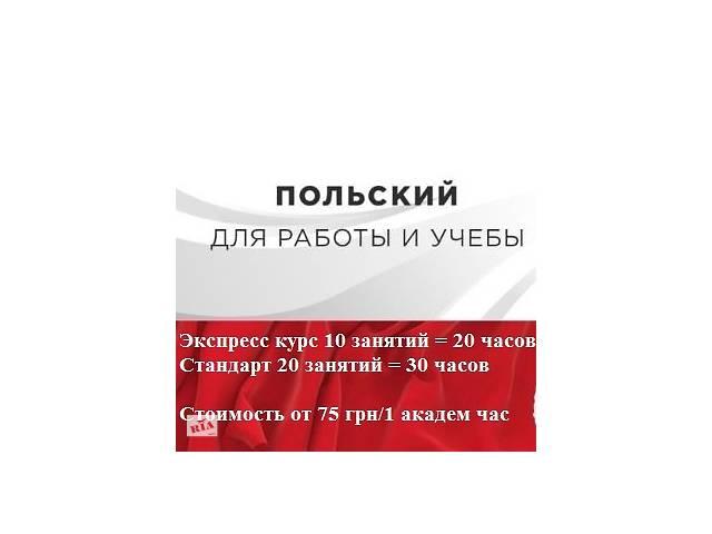 купить бу Курсы польского языка Кривой Рог покровский район в Кривом Роге