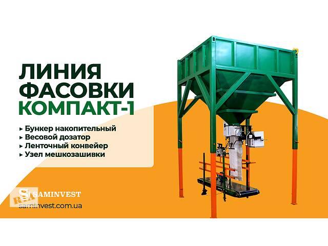 бу Лінія фасування в мішки & amp; ldquo; Компакт-1 & amp; rdquo; (Зерно, кукурудза, горох, добрива, гранули, комбікорм) в Харькове