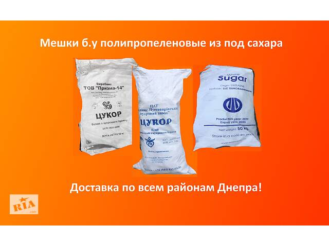Мешки б.у из под сахара | Мешки б/у полипропиленовые