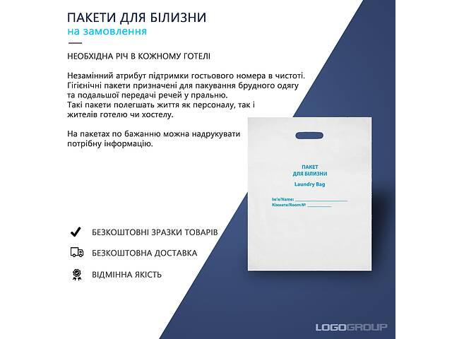 бу Пакети для білизни /Пакети оптом / Поліетиленові пакети  в Івано-Франківську