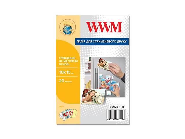 продам Бумага WWM 10x15 magnetic, glossy, 20л (G.MAG.F20) бу в Києві