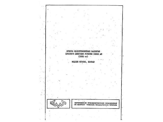 Паспорт на пресс КА9540 и КГ2540