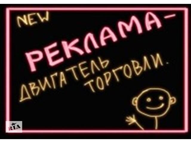 Рекламная светящаяся LED доска 300х400- объявление о продаже  в Харькове
