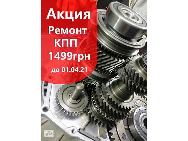 Ремонт КПП Geely CK CK-2 MK Cross Emgrand ЗАЗ Форза Джили СК МК- объявление о продаже  в Киеве