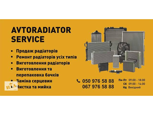 Ремонт, замена сердцевин, бачков, пайка, изготовление радиаторов. Аргон- объявление о продаже   в Украине