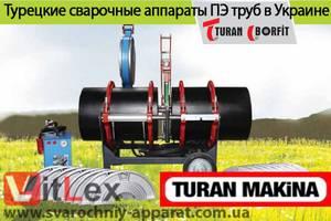 Сварочный аппарат стыковой сварки полиэтиленовых труб ПЭ Turan Makina AL 1200 Украина до 1200 мм представительство завод