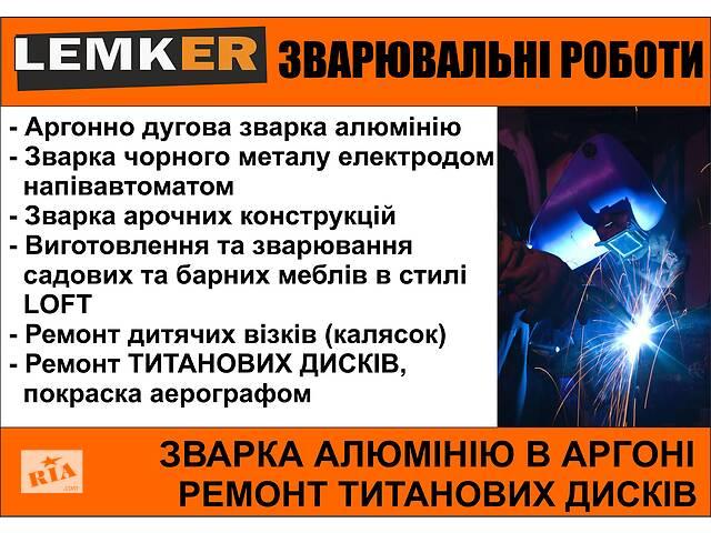 бу Сварочные работы Аргонная сварка  в Украине