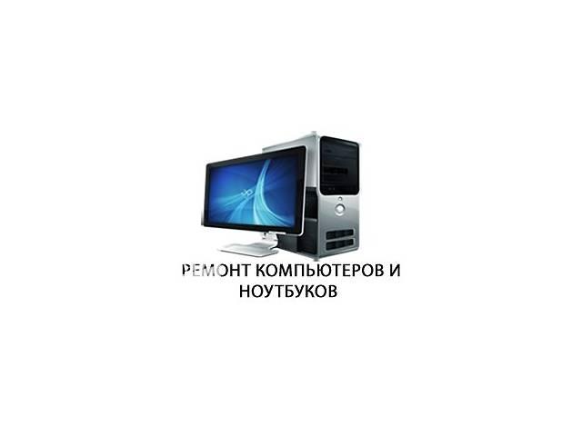 продам Качественно настрою компьютер, планшет, ноубук. гарантия. бу в Кривом Роге (Днепропетровской обл.)