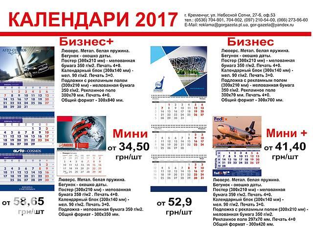 Календари 2017 - объявление о продаже  в Кременчуге